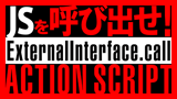 ExternalInterface.call