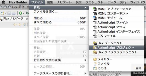とりあえずASを書きたいだけなので、「ファイル/新規/ActionScript プロジェクト」を選択する。
