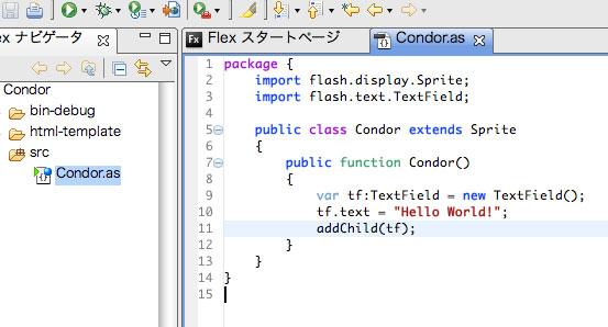 やっぱFlashよりコードの補完機能がしっかりしていて、楽だ。