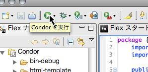 Flashではflaファイル側で指定するが、Flexではas側で指定するみたい。
