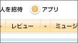 mixiアプリ
