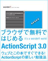 umhr_wonderfl_book