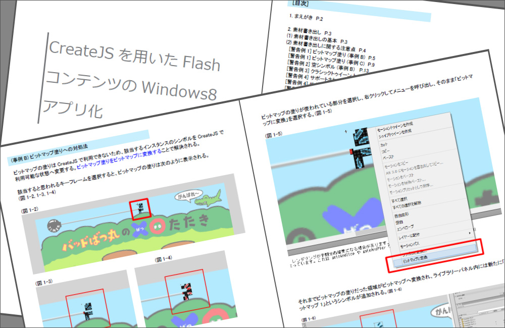 flash2win8app_page