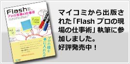 マイコミから出版された「Flash プロの現場の仕事術」執筆に参加しました。
