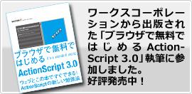 ワークスコーポレーションから出版された「ブラウザで無料ではじめるActionScript 3.0 —It's a wonderfl world—」執筆に参加しました。