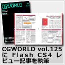 CGWORLD 2009年1月号 vol.125にてFlash CS4のレビュー記事を書きました。