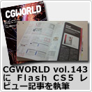 CGWORLD 2010年7月号 vol.143にてFlash CS5のレビュー記事を書きました。