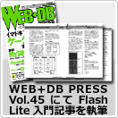 WEB+DB PRESS Vol.45にてFlash Lite入門記事を書きました。