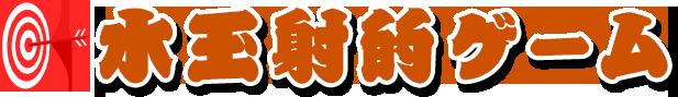 syateki_title